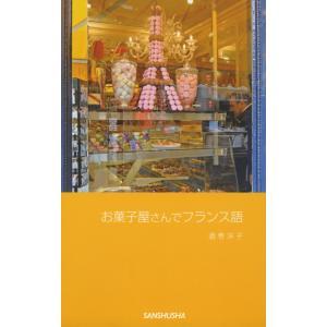 お菓子屋さんでフランス語 gakusan