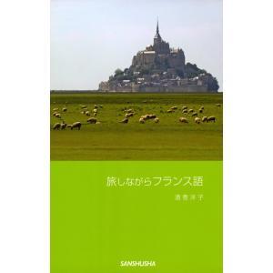 旅しながら フランス語 gakusan