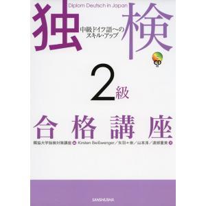 独検 2級 合格講座|gakusan