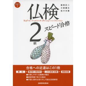 仏検 2級 スピード合格 gakusan
