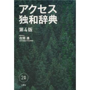 アクセス独和辞典 第4版|gakusan