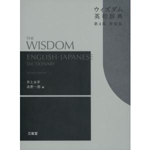 ウィズダム 英和辞典 第4版 特装版