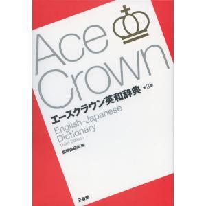 エースクラウン 英和辞典 第3版