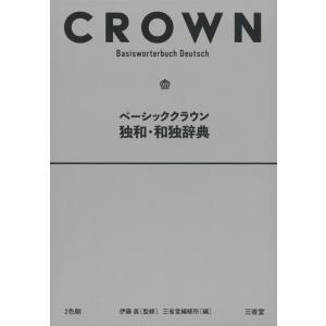 ベーシッククラウン 独和・和独辞典|gakusan
