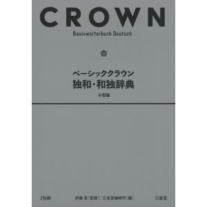ベーシッククラウン 独和・和独辞典 小型版|gakusan