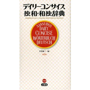 デイリーコンサイス 独和・和独辞典 第2版|gakusan
