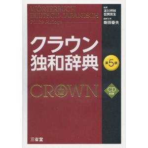 クラウン 独和辞典 第5版|gakusan
