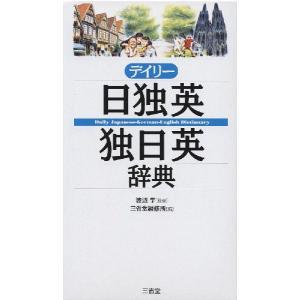 デイリー 日独英・独日英辞典|gakusan