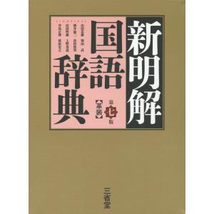 新明解 国語辞典 第七版 [革装]