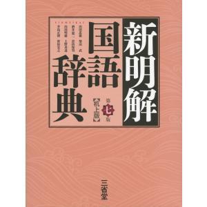新明解 国語辞典 第七版 [机上版]