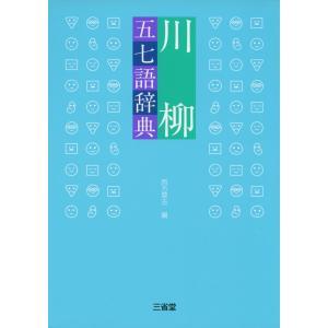 川柳 五七語辞典 gakusan