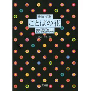 俳句 短歌 ことばの花 表現辞典 gakusan