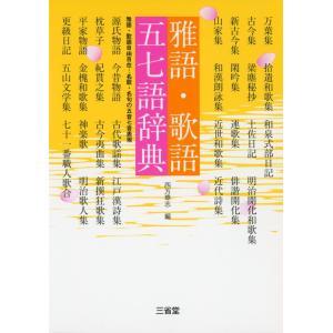 雅語・歌語 五七語辞典 gakusan