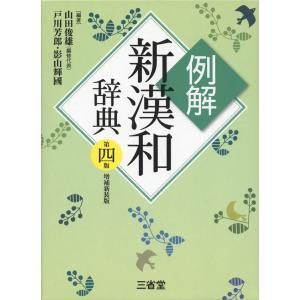 例解 新漢和辞典 第四版 増補改訂版
