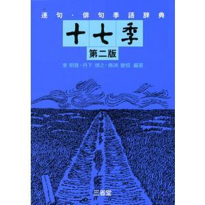 連句・俳句季語辞典 十七季 第二版 gakusan