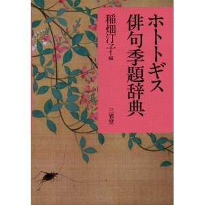 ホトトギス 俳句季題辞典 gakusan