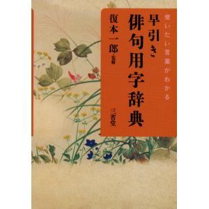 早引き 俳句用字辞典 gakusan