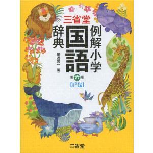 三省堂 例解小学 国語辞典 第六版 [どうぶつケース版]  ISBN10:4-385-13889-3...