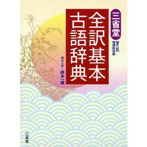 三省堂 全訳基本古語辞典 [第三版] 増補新装版  ISBN10:4-385-14135-5 ISB...