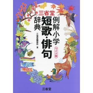 三省堂 例解小学 短歌・俳句辞典 ワイド版 gakusan