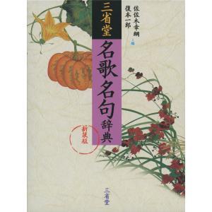 三省堂 名歌名句辞典 新装版 gakusan