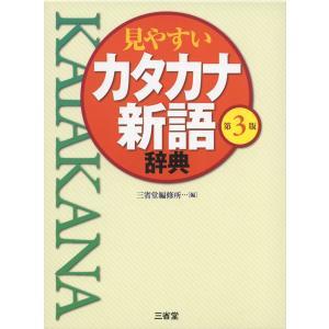 見やすい カタカナ新語辞典 第3版