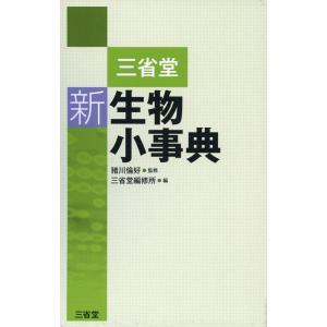 三省堂 新生物小事典|gakusan