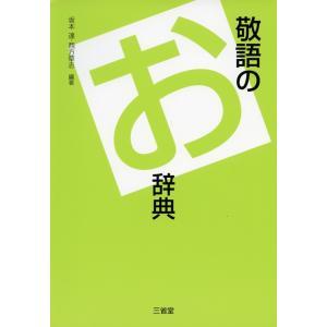 敬語の お辞典  ISBN10:4-385-36425-7 ISBN13:978-4-385-364...