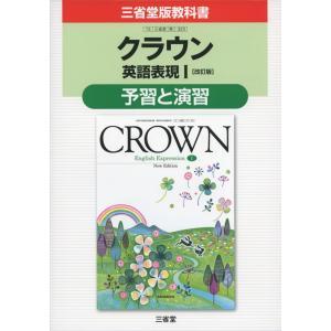 (新課程) 三省堂版教科書 「クラウン 英語表現I [改訂版]」 予習と演習 (教科書番号 323)|gakusan