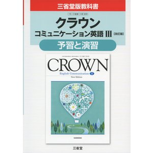 (新課程) 三省堂版教科書「クラウン コミュニケーション英語III [改訂版]」 予習と演習 (教科書番号 329)