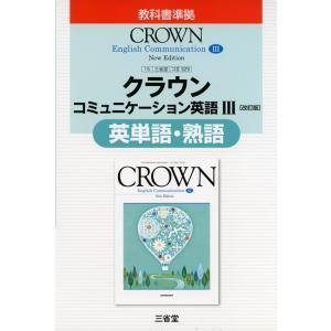 (新課程) 三省堂版「クラウン コミュニケーション英語III [改訂版]」 英単語・熟語 (教科書番号 329)
