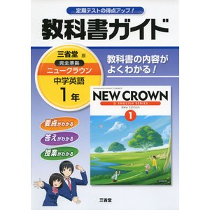 教科書ガイド 中学 英語 1年 三省堂版 ニュークラウン 完全準拠 「NEW CROWN ENGLISH SERIES New Edition 1」 (教科書番号 730)|gakusan