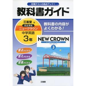教科書ガイド 中学 英語 3年 三省堂版 ニュークラウン 完全準拠 「NEW CROWN ENGLISH SERIES New Edition 3」 (教科書番号 930)