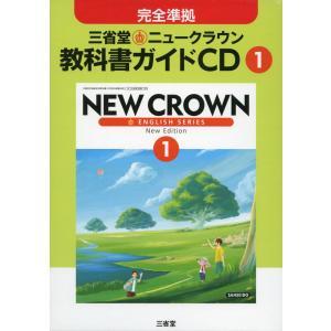 完全準拠 三省堂 ニュークラウン 教科書ガイドCD(1) 「NEW CROWN ENGLISH SERIES New Edition 1」 (教科書番号 730)|gakusan
