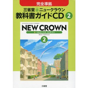 完全準拠 三省堂 ニュークラウン 教科書ガイドCD(2) 「NEW CROWN ENGLISH SERIES New Edition 2」 (教科書番号 830)