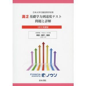 日本大学付属高等学校等 基礎学力到達度テスト 問題と詳解 高2 <2019年度版>|gakusan