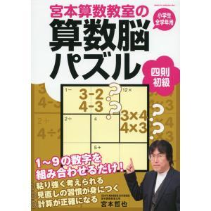 宮本算数教室の 算数脳パズル 四則 初級|gakusan