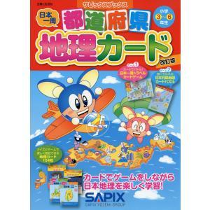 都道府県 地理カード 改訂版|gakusan