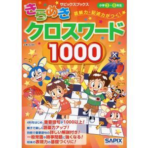 サピックスブックス きらめきクロスワード 1000 小学3〜6年生 読解力・記述力がつく!  ISB...