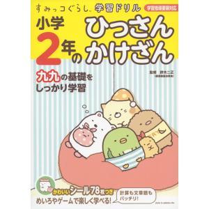 すみっコぐらし学習ドリル 小学2年の ひっさん かけざん  ISBN10:4-391-14935-4...