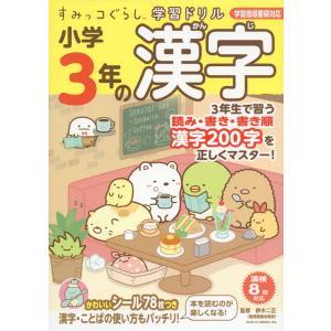 すみっコぐらし学習ドリル 小学3年の 漢字