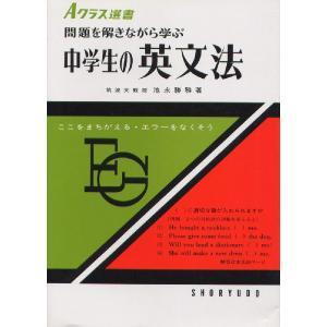 Aクラス選書 中学生の英文法 gakusan