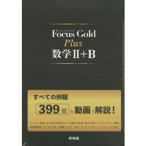 Focus Gold(フォーカス・ゴールド) Plus 数学II+B gakusan