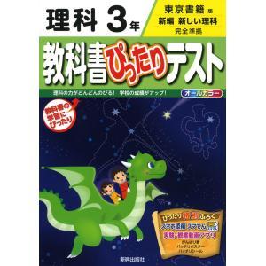 教科書ぴったりテスト 理科 3年 東京書籍版「新編 新しい理科」完全準拠 (教科書番号 331)