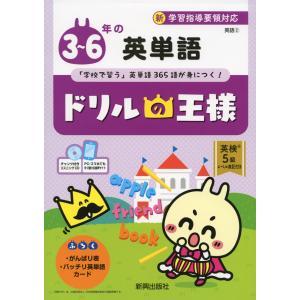 ドリルの王様 英語(2) 3〜6年の 英単語|gakusan