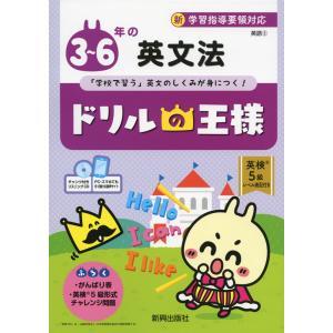 ドリルの王様 英語(3) 3〜6年の 英文法|gakusan