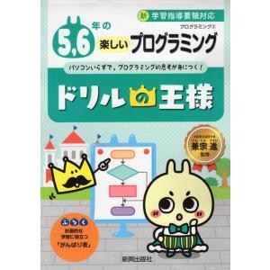 ドリルの王様 プログラミング(3) 5、6年の 楽しいプログラミング|gakusan