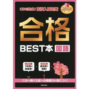 これで完成! 高校入試対策 合格 BEST本 国語|gakusan