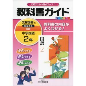 教科書ガイド 中学 国語 2年 光村図書版 国語 完全準拠 「国語 2」 (教科書番号 831)