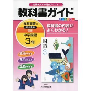 教科書ガイド 中学 国語 3年 光村図書版 国語 完全準拠 「国語 3」 (教科書番号 931)
